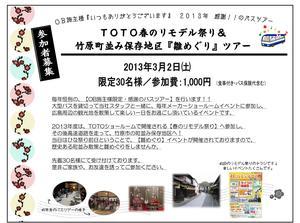 バスツアー2013.jpg