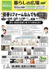 2015.1  サンリブ相談会(表面)_01.jpg