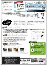 2015.1  サンリブ相談会(裏面)_01.jpg