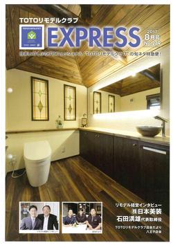 express2017.8.jpg
