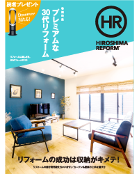 hiroshima_reform_2018.png