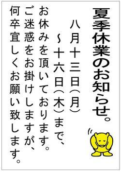 休みお知らせチラシ.jpg