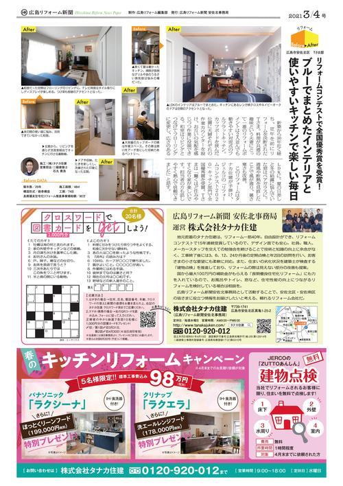 20210304‗広島リフォーム新聞-02.jpg