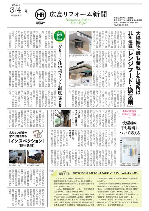 20210304‗広島リフォーム新聞-01.jpg