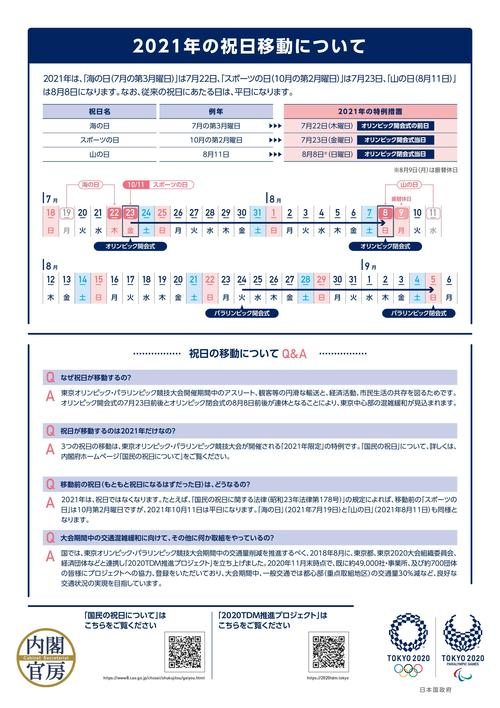 2021holiday_flyer 2021祝日移動-002.jpg