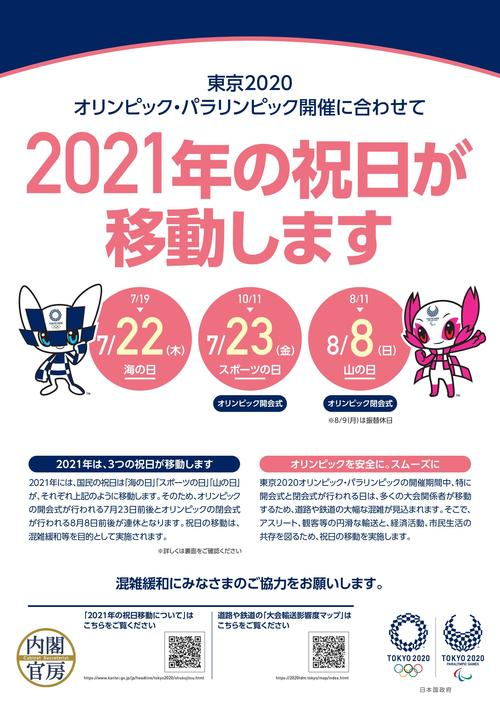 2021holiday_flyer 2021祝日移動-001.jpg