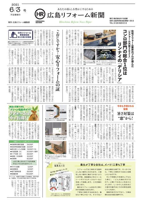 hiroshima reform news paper  alt=広島リフォーム新聞.jpg