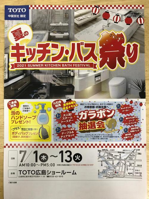 TOTOキッチン・バス祭り.jpg