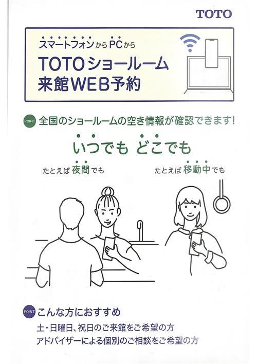 TOTO WEB予約.jpg