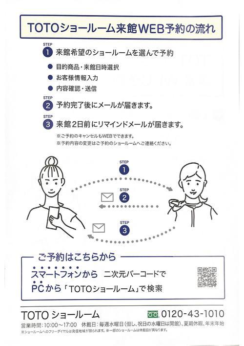 TOTO WEB 予約2.jpg